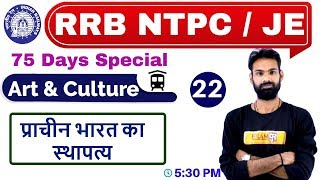 Class -22 || RRB NTPC 75 Days Special /JE || Art & Culture || by Sachin Sir||  भारत का  स्थापत्य