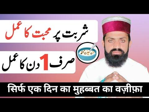 Purana Kala jadu,Nazar e bad, asaib, ko Khatam karny ka Powerful amal and urdu hindi wazifa from YouTube · Duration:  6 minutes 41 seconds