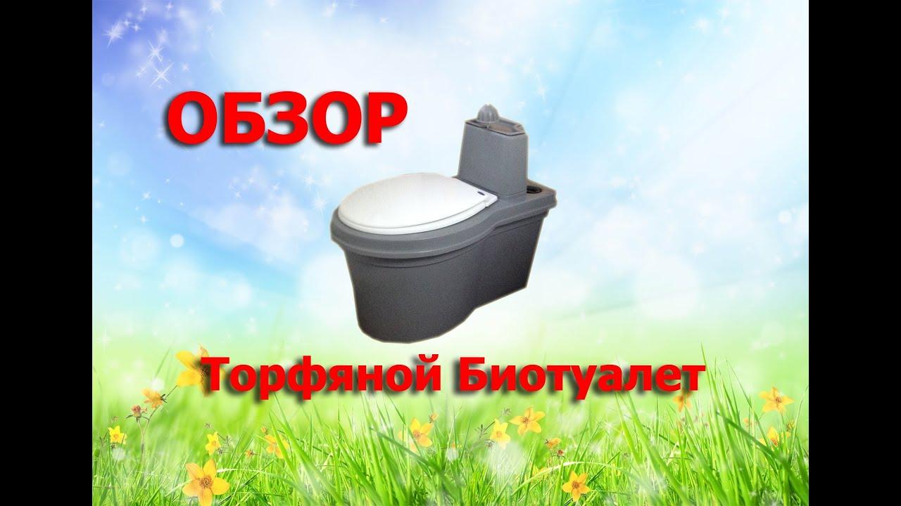 Торфяной биотуалет Ekolet (Эколет) - YouTube