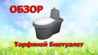 Дачный Торфяной Биотуалет  в Украине(, 2014-06-03T19:05:17.000Z)