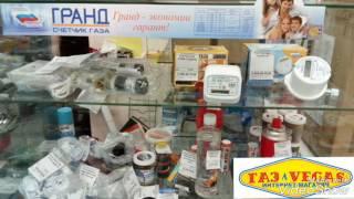 ''ГАЗ VEGAS'' - магазин газового оборудования