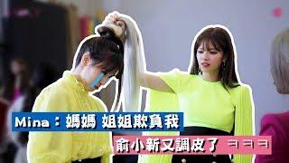 Gambar cover 【TWICE】Mina:媽媽 姐姐在欺負我|封面照拍攝花絮Part1|彩瑛生日粗卡!