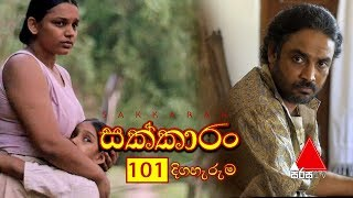 Sakkaran | සක්කාරං - Episode 101 | Sirasa TV Thumbnail