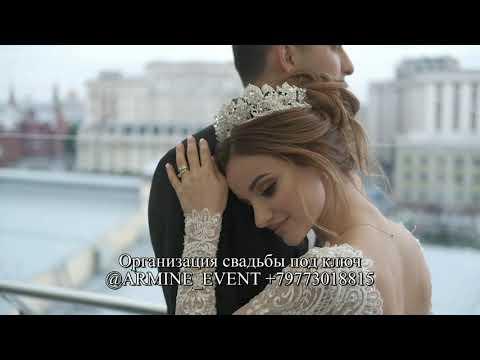 Свадьба в Соколиной охоте под ключ от @ARMINE_EVENT +79773018815