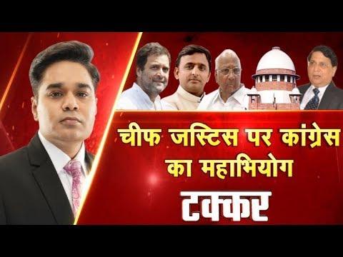Takkar | चीफ जस्टिस पर कांग्रेस का महाभियोग? | Cnbc Awaaz