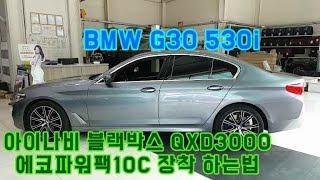 BMW G30 530i 아이나비 블랙박스QXD3000 …