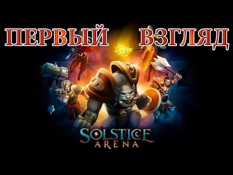 видео: solstice arena. Первый взгляд.