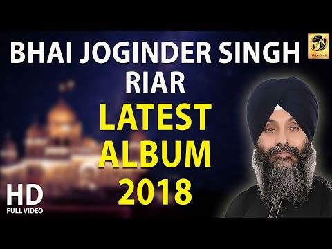 Bhai Joginder Singh Ji Riar - Ludhiana Wale - Latest Album 2018 - Jo Jan Tumri Bhagat - Gurbani