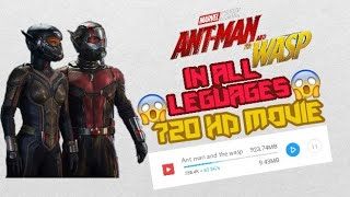 HOW TO DOWNLOAD ANT MAN AND THE WASP HD MOVIE|| in hindi ||in tamil||in telegu||in marathi