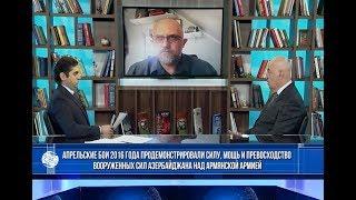 Российский эксперт: Надо идти до конца и освобождать земли Азербайджана! Другого выхода нет!