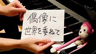 【東方】「偶像に世界を委ねて ~ Idoratrize World」を弾いてみた【ピアノ】