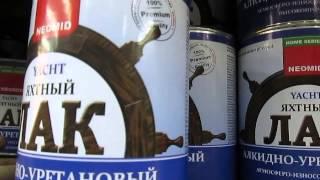 Какой лак купить для наружных работ(Источник: http://www.winterhouse.ru/paints/lak-dereva.html Для покрытия наружных деревянных поверхностей рекомендуем лак компан..., 2014-12-24T06:59:55.000Z)