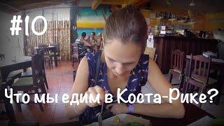 Что мы едим в Коста Рике? Путешествия с детьми. #10