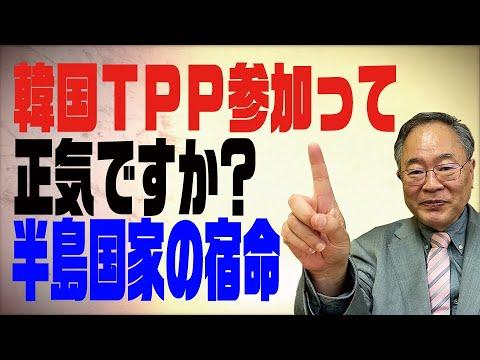 第61回 韓国TPP参加って正気ですか?半島国家の宿命