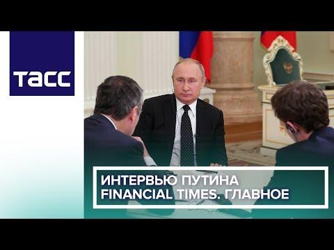 Интервью Путина Financial Times. Главное