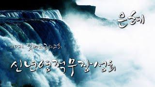 빛과소금의교회 / 01.15.2021 신년영적무장성회