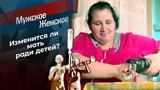 Мужское / Женское. Выпуск от 25.02.2021 Тяга к стакану.