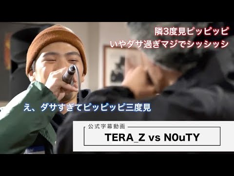 公式字幕 TERA_Z vs N0uTY /U-22 MCBATTLE 2018 第1次予選