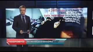 «Подробно» об организации «Хизб ут-Тахрир»