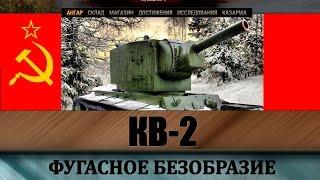 КВ-2 полный гайд по танку. Как играть против 8 уровней?