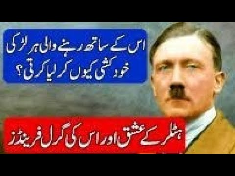 Life Story of Adolf Hitler   Urdu   Hindi