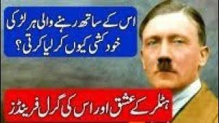 Life Story of Adolf Hitler   Urdu   Hindi