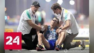 Спортивная катастрофа: как не умереть в Дохе - Россия 24