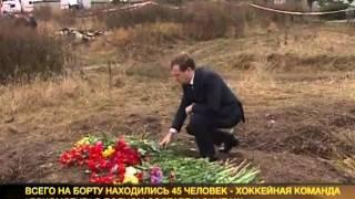 Дмитрий Медведев возложил цветы на месте крушения Як-42