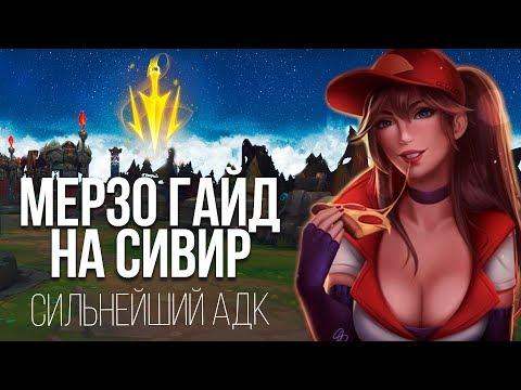 видео: ОМЕРЗИТЕЛЬНЫЙ ГАЙД НА СИВИР | ЛУЧШИЙ АДК! (league of legends / lol)