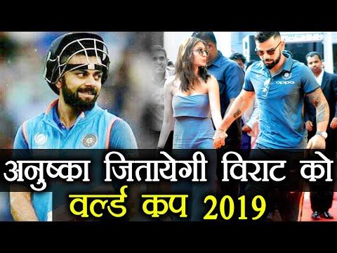 Virat Kohli will win 2019 World Cup because of Anushka Sharma | वनइंडिया हिंदी