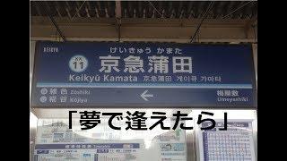 京急線京急蒲田駅 ラッツ&スター「夢で逢えたら」 音楽グループ・ラッ...