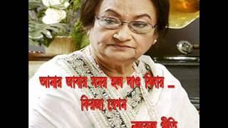 Amar jawar Somoi Holo Dao Biday _ Firoza Beagam.wmv
