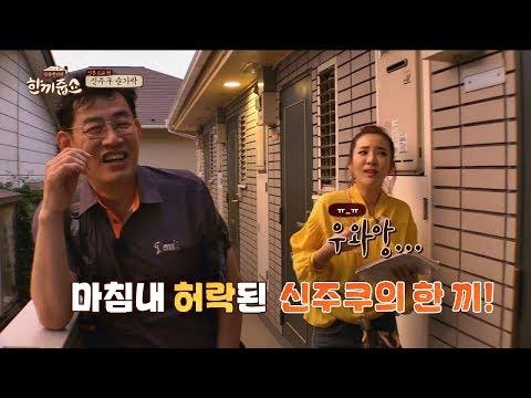 (감격) 산다라♡경규 '한국인 유학생들이 사는 집' 입성 성공! 한끼줍쇼 41회