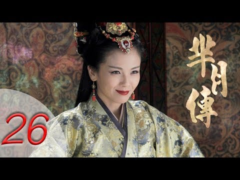 芈月传 | The Legend of Mi Yue | 第二十六集 | EP26 | Letv Official