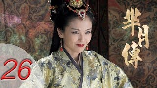 The Legend of Mi Yue | Mǐ Yuè Zhuàn | 第二十六集 | 芈月传 | EP26 | Letv Official