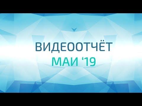 Видеоотчет прогресса строительства май 2019 года