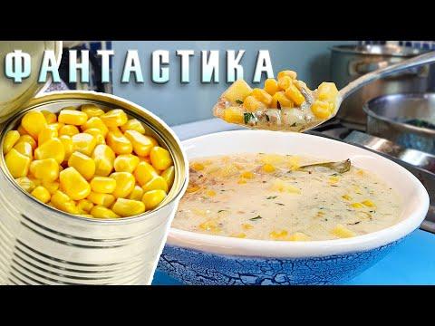 Сливочный суп из