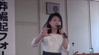 佐波優子 講演会『日本国憲法このままでは頭上と足元から日本が壊れていく』