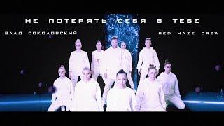 Смотреть клип Влад Соколовский - Не Потерять Себя В Тебе / Dance Video