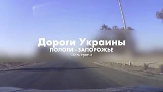 Дороги Украины Пологи - Запорожье часть 3