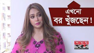 বয়স ৪০ পেরোলেও মনের মতো বর খুঁজে পান নি পপি! | Sadika Parvin Popy | Somoy TV