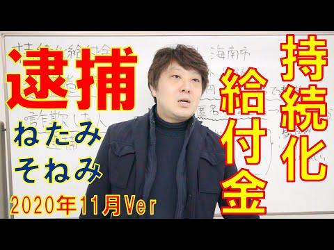 【2020年11月ver】持続化給付金 不正受給 逮捕理由
