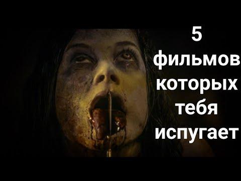 5 фильмов которых тебя испугает