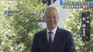 """中国副首相が訪米 貿易協議""""第1段階""""合意署名へ(19/12/31)"""