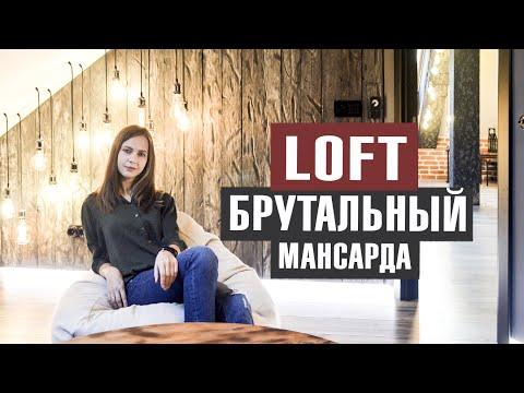 Брутальный LOFT на мансарде коттеджа для молодежи!