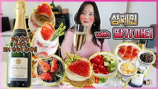 5만 원대 가성비 RM 빈티지 샴페인에 딸기 디저트 먹…