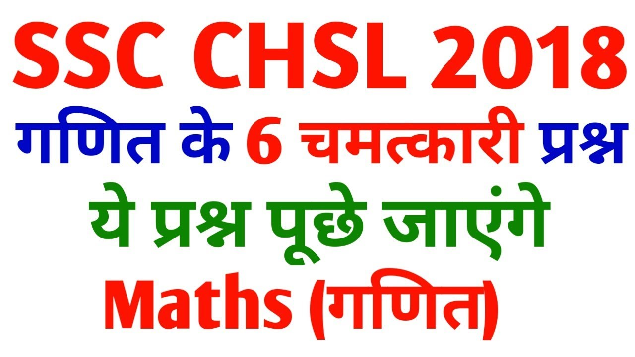 SSC CHSL 2018 Maths | Maths For SSC CHSL 2017 || SSC CHSL Maths ...