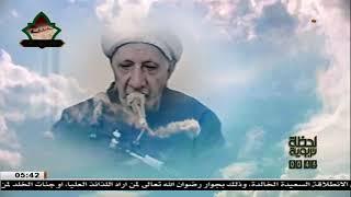 قوا انفسكم واهليكم نارا - الشيخ احمد الوائلي