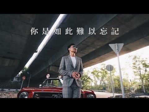 鍾鎮濤 Kenny Bee - 《你是如此難以忘記》MV