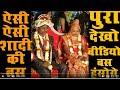 Shaadi funny viral video tik tok viral funny wedding varmala funny video wedding coupl varmala video